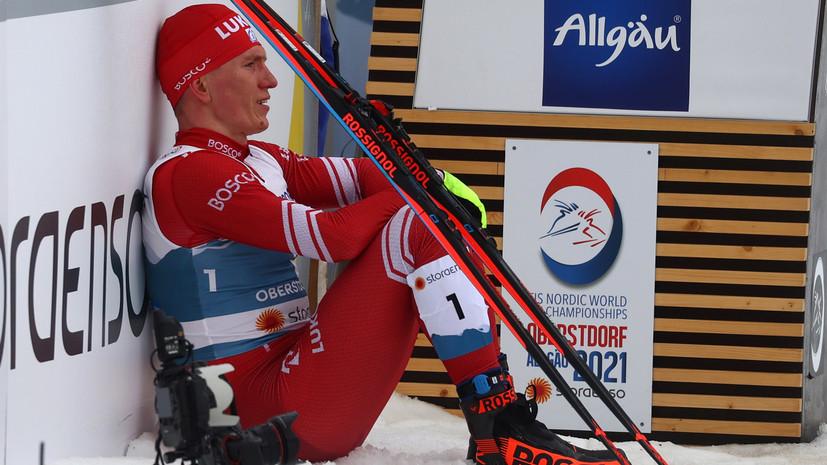 Большунов расплакался после финиша марафона на ЧМ