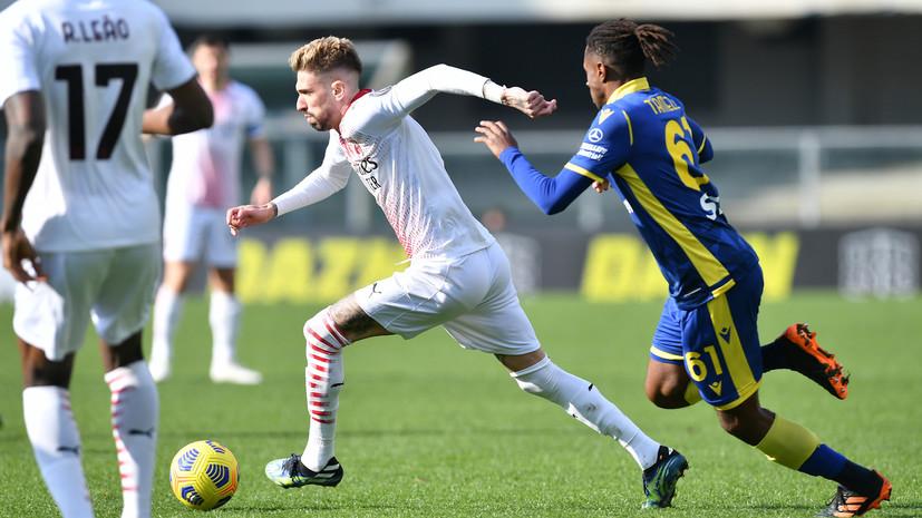 «Милан» одолел «Верону» в Серии А