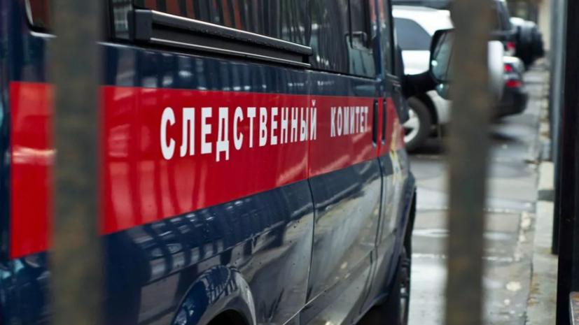 СК начал проверку после хлопка газа в Подмосковье