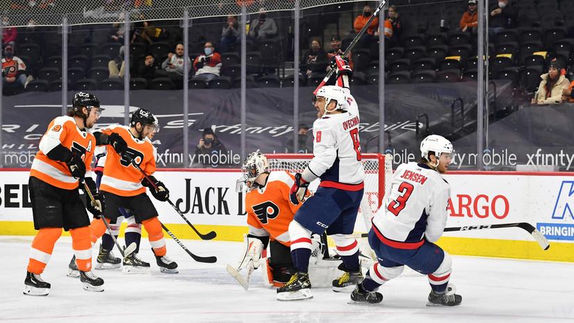 Шайбы Овечкина и Орлова помогли «Вашингтону» победить «Филадельфию» в НХЛ