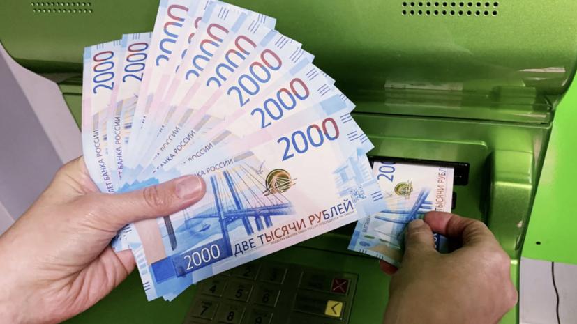 Ipsos провёл опрос среди россиян о «неоправданно высоких» зарплатах