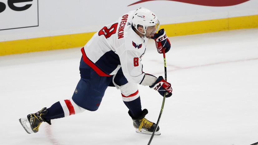 Овечкин вышел на второе место в истории по голам на выезде в НХЛ