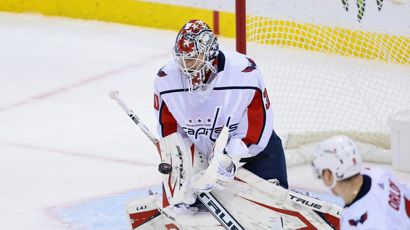 Тренер «Вашингтона» похвалил голкипера Самсонова за игру в матче НХЛ с «Филадельфией»
