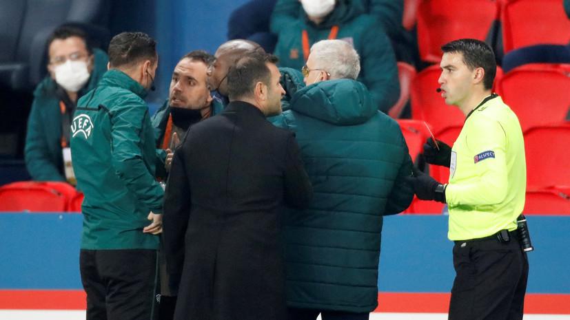 УЕФА дисквалифицировал судью, который спровоцировал расистский скандал в матче ЛЧ «ПСЖ» — «Истанбул»