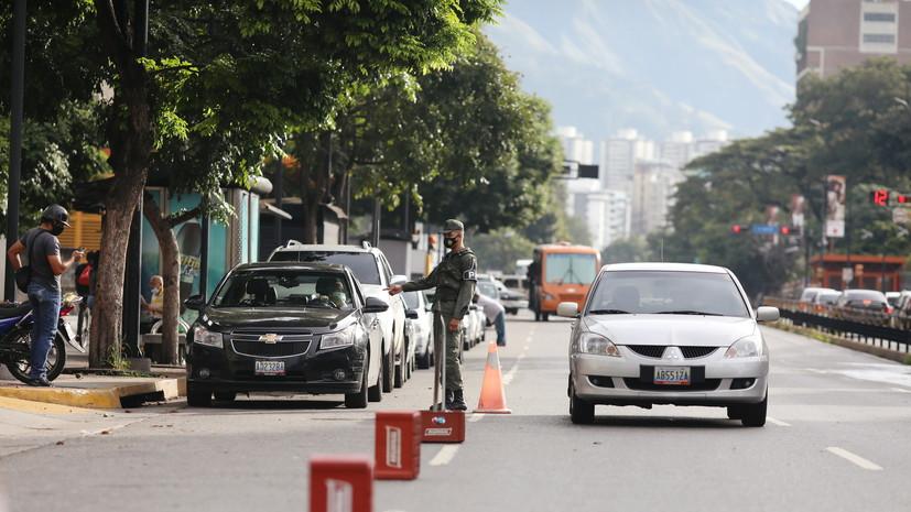 США предоставили защиту гражданам Венесуэлы на своей территории