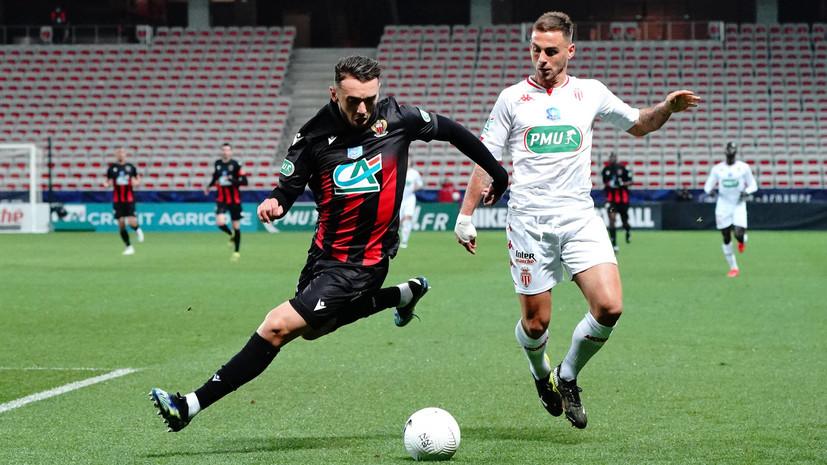 «Монако» обыграл «Ниццу» и вышел в 1/8 финала Кубка Франции