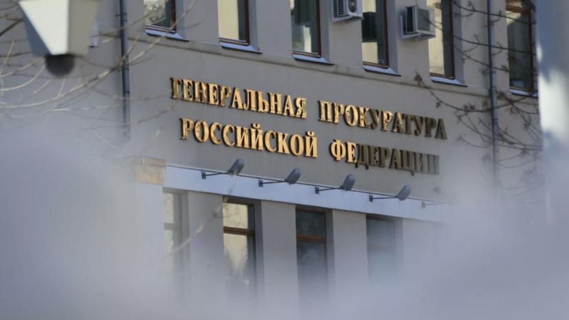 Генпрокуратура рассказала о наказанных в России коррупционерах в 2020 году