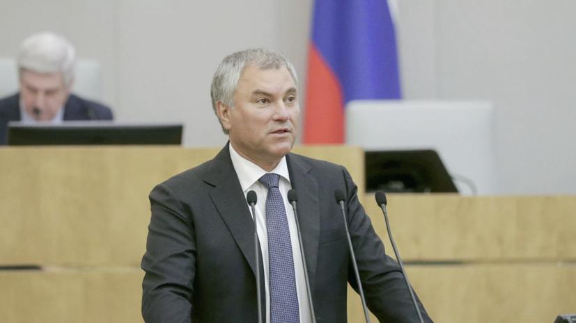 Володин рассказал о привившихся от COVID-19 депутатах Госдумы