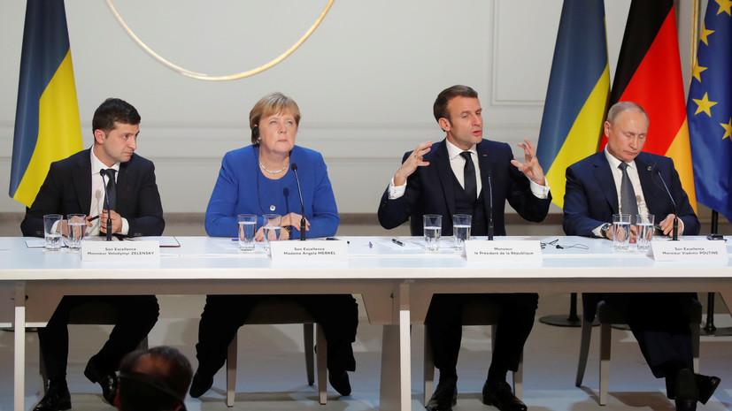 Зеленский готов встретиться с лидерами «нормандской четвёрки» по отдельности