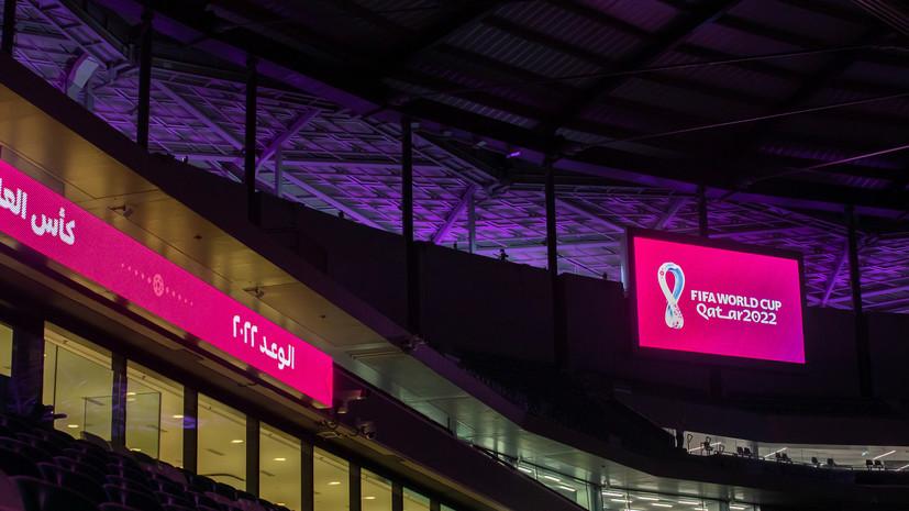 Немецкие фанаты призвали бойкотировать ЧМ-2022 в Катаре