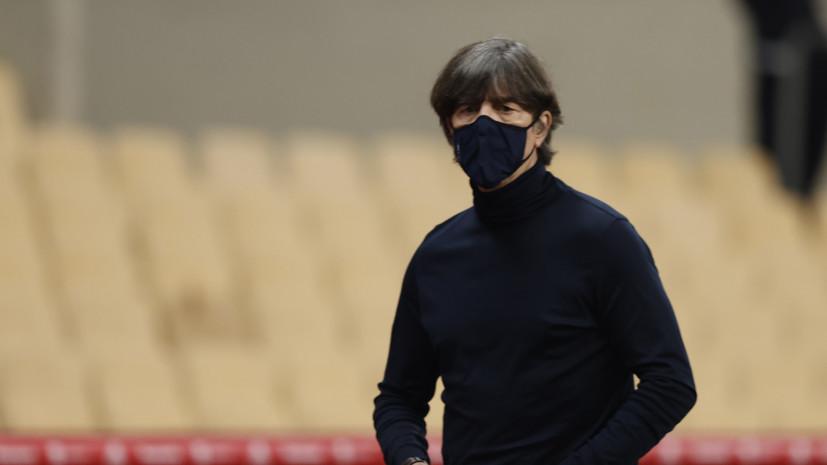 Лёв уйдёт из сборной Германии после Евро-2020