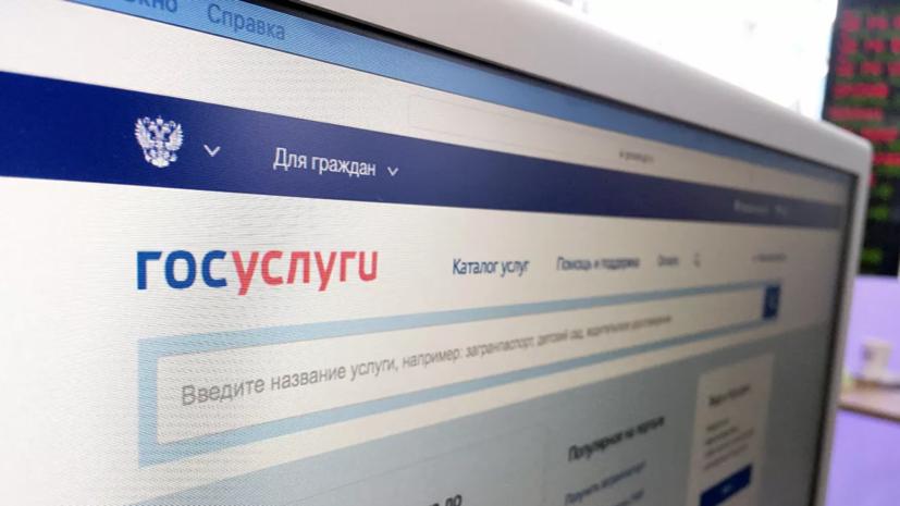 В России могут начать оформлять кредиты на образование на госуслугах