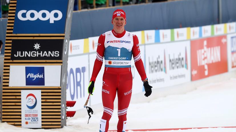 Немецкое издание сообщило об особых условиях Большунова по сравнению с другими лыжниками