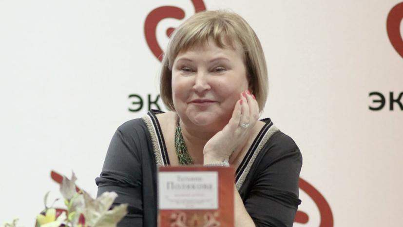 Лукьяненко предложил учредить премию имени Поляковой