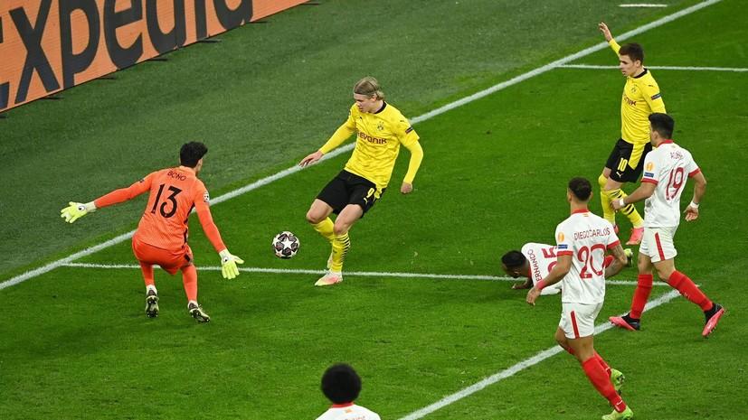 «Боруссия» сыграла вничью с «Севильей» и вышла в четвертьфинал Лиги чемпионов
