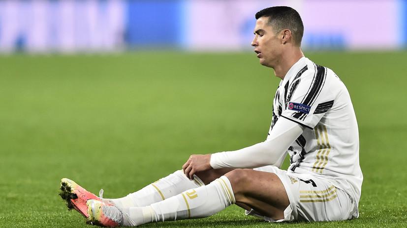 Роналду впервые за 15 лет дважды подряд не вышел в четвертьфинал Лиги чемпионов