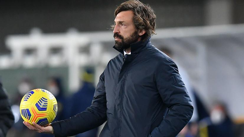 Пирло ответил на вопрос о своей отставке после вылета «Ювентуса» из Лиги чемпионов