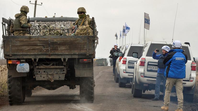 В США призвали расширить финансирование миссии ОБСЕ на Украине