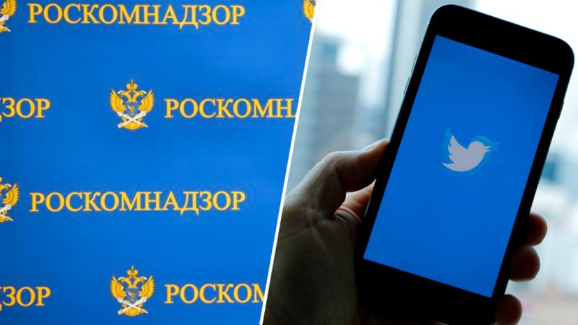 «Демонстративное игнорирование требований»: Роскомнадзор начал замедлять скорость работы Twitter