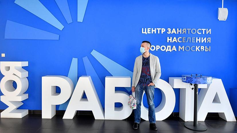 Трудовой сезон: официальное число безработных в России опустилось до минимума с апреля 2020 года