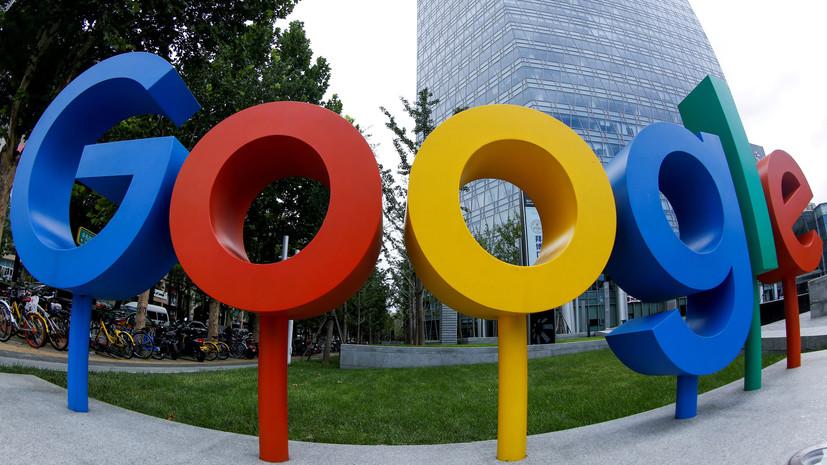 Google уплатил штраф в 3 млн рублей