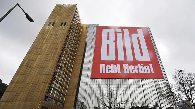 Bild Zeitung рулит в Германии