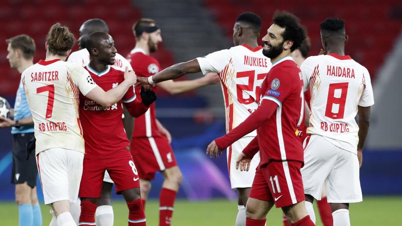 «Ливерпуль» победил «Лейпциг» и вышел в 1/4 финала Лиги чемпионов
