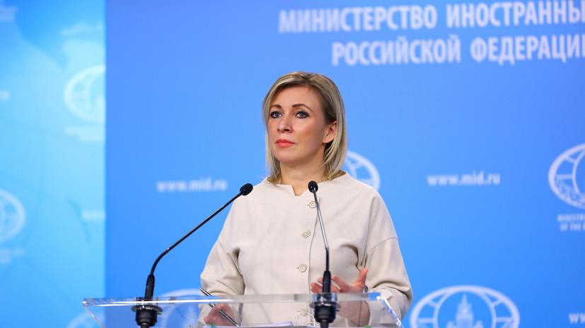 Захарова прокомментировала реакцию Twitter на замедление работы в России