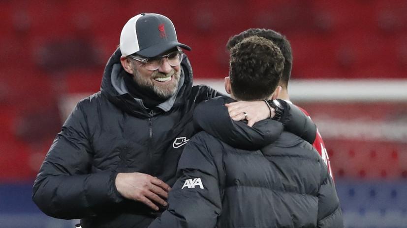 Клопп прокомментировал выход «Ливерпуля» в четвертьфинал Лиги чемпионов