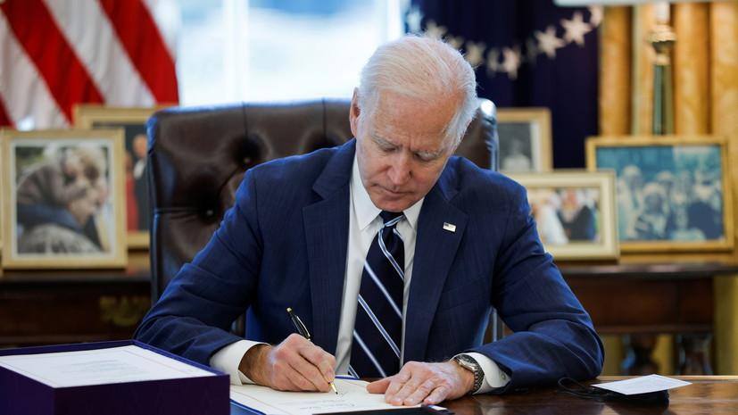 Байден подписал закон о поддержке экономики США на $1,9 трлн
