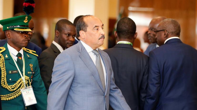Экс-президенту Мавритании предъявили обвинение в коррупции