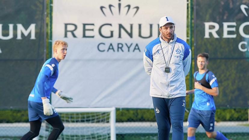 Шварц заявил, что в «Динамо» были удивлены отменой жёлтой карточки Фомина