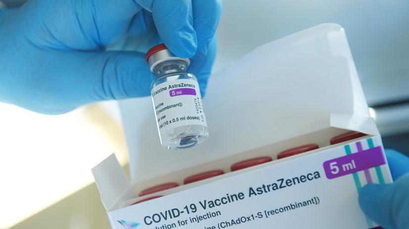 Во Франции рекомендовали продолжить использовать вакцину AstraZeneca