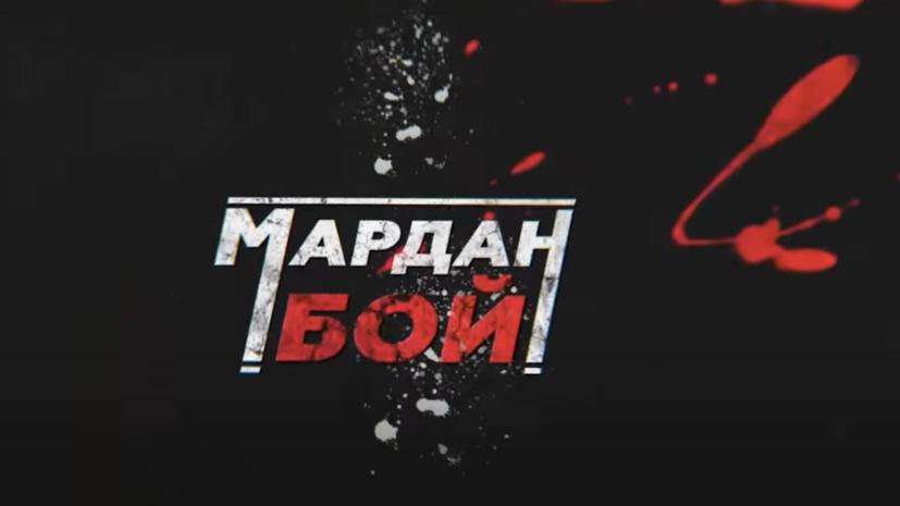 Вышел новый эпизод программы «Мардан Бой»