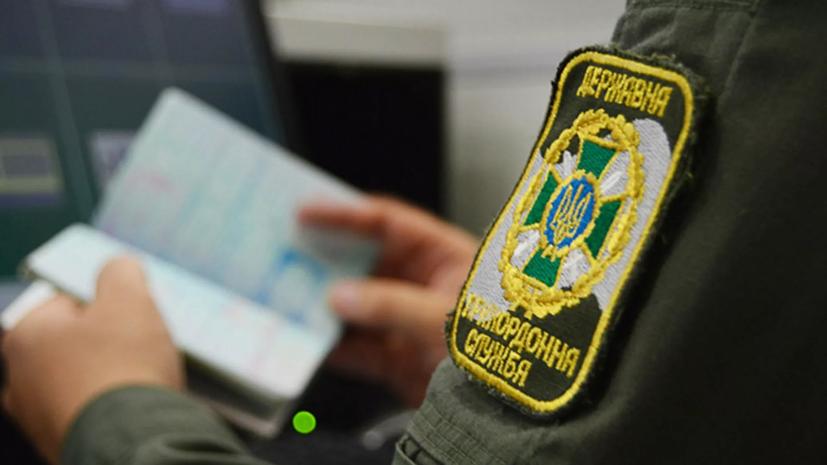 На Украине сообщили о задержании на границе россиянина и белоруса