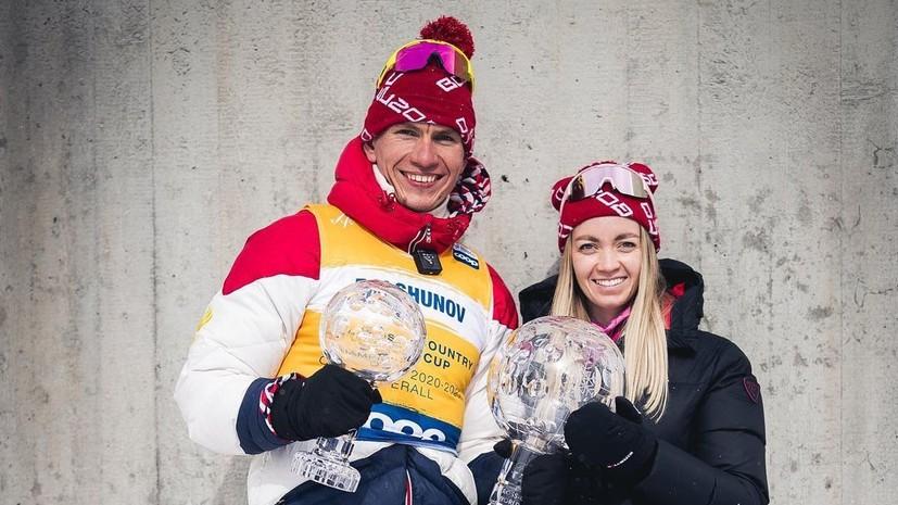 Большунов опубликовал фото со своей девушкой и«Хрустальными глобусами»