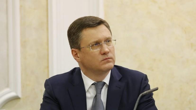 Новак провёл рабочее совещание о ситуации на рынке нефтепродуктов