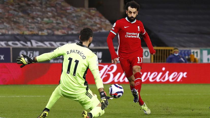 «Ливерпуль» обыграл «Вулверхэмптон» в матче АПЛ благодаря голу Жоты