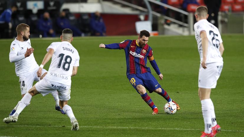 Дубль Месси помог «Барселоне» победить «Уэску» в Примере