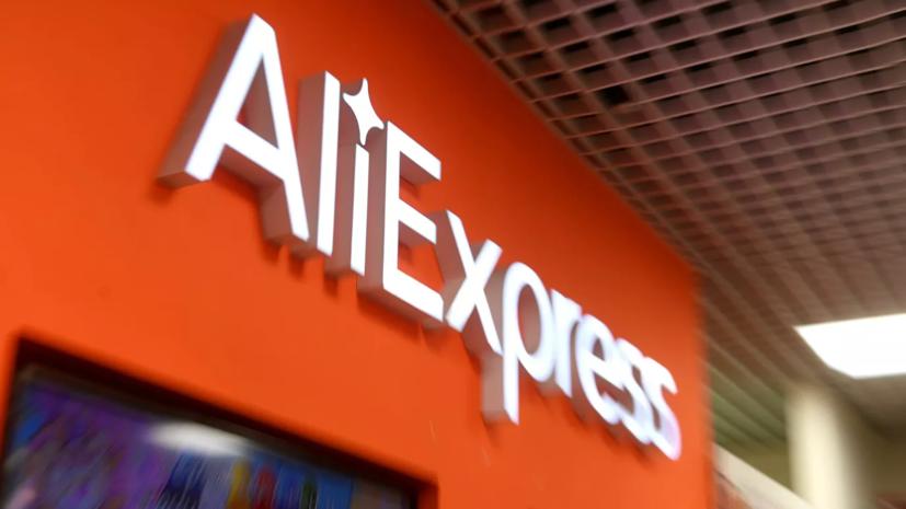 В AliExpress оценили стоимость потребительской онлайн-корзины россиян
