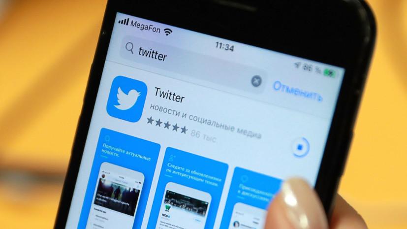 «Технические возможности есть»: Роскомнадзор не исключил блокировку Twitter через месяц