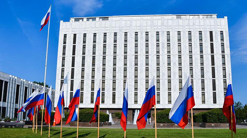 «Вряд ли соответствует равноправному диалогу»: в посольстве России в США отреагировали на обвинения во «вмешательстве»