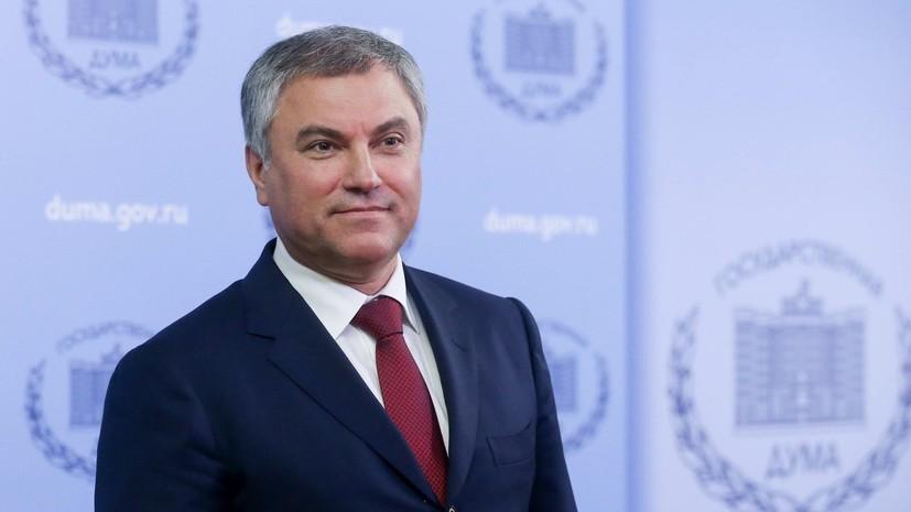 Володин назвал слова Байдена о Путине «истерикой от бессилия»