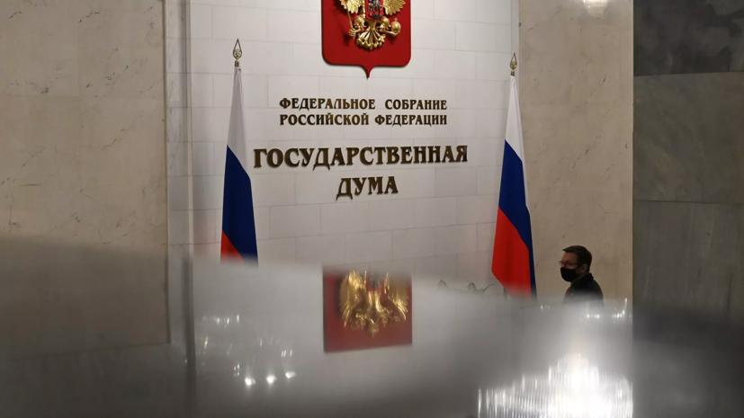 В Госдуме оценили расширение Минторгом США санкций против России