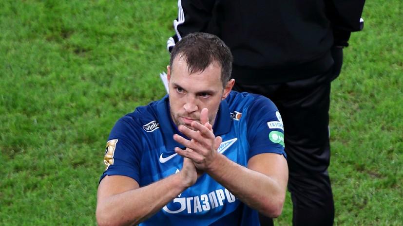 Дзюба забил после ошибки Акинфеева в матче ЦСКА — «Зенит»