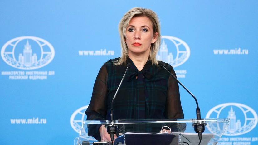 Захарова оценила призыв украинского посла к Германии «вернуть» Крым