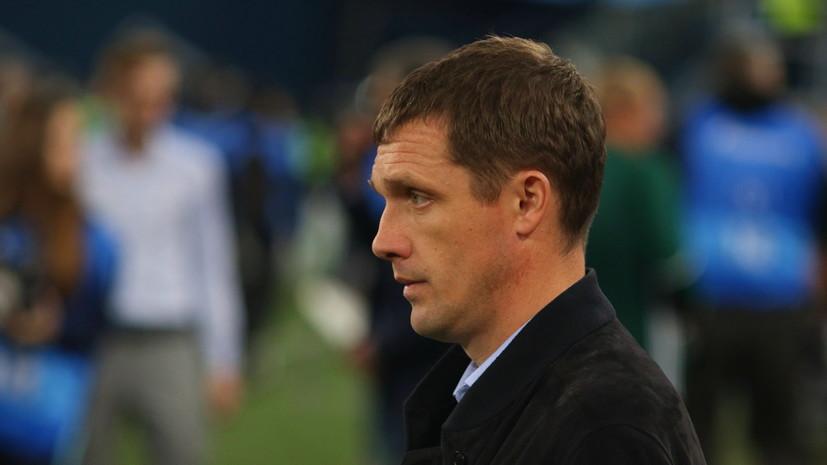 Гончаренко заявил, что ЦСКА в матче с «Зенитом» сражался до конца