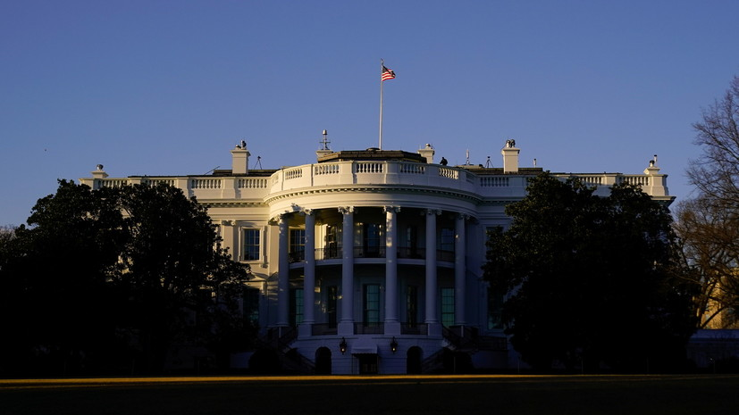 В Белом доме заявили о «прямолинейном» курсе в отношениях с Россией