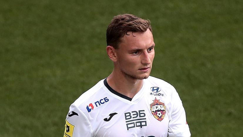 Чалов рассказал, как относится к тому, что получает мало игрового времени в ЦСКА