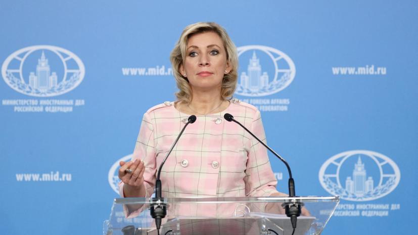Захарова: Twitter не блокирует угрозы в адрес российских дипломатов